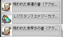 12・22アクセ書