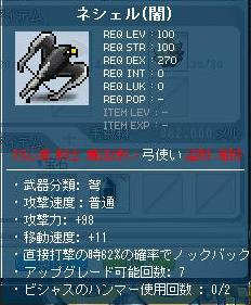 12・29弩標準