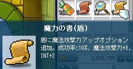 1・13魔力盾10%
