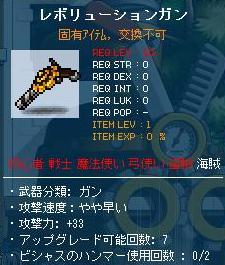 1・26レボリューションガン