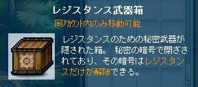 1・26レジスタンスBOX