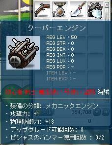 1・26クーパーエンジン