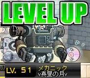 1・26メカ51LV