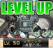 1・26メカ50LV