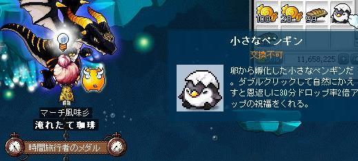 2・4小さなペンギン