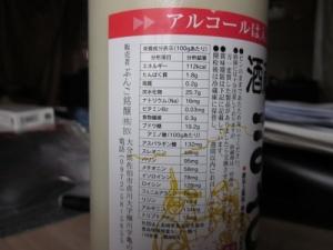 酒蔵の甘酒5