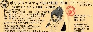 チケット20100425