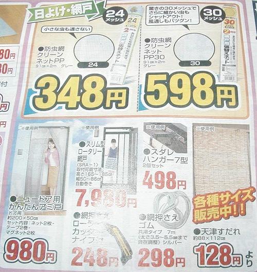 新聞広告2010.04.15