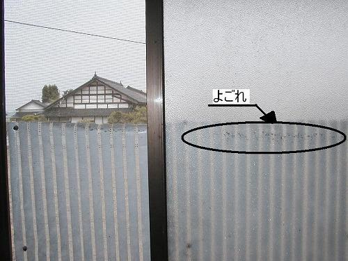 ストライプシート目隠し窓の汚れ