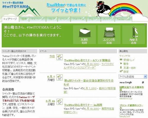 ツイッター富山交流会セミナー参加