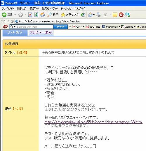 yafuoku2010430出品