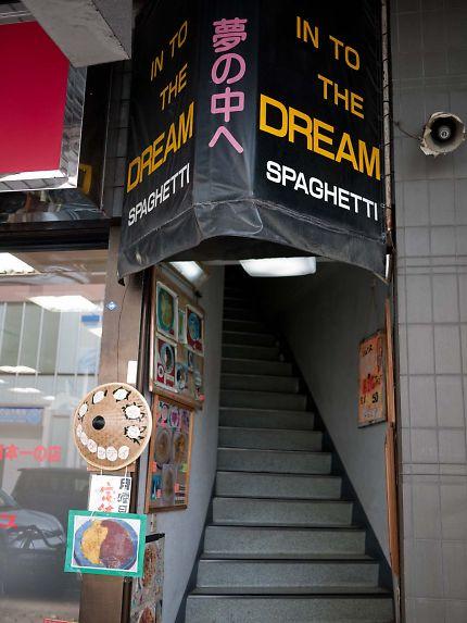 夢の中へ 店の外観