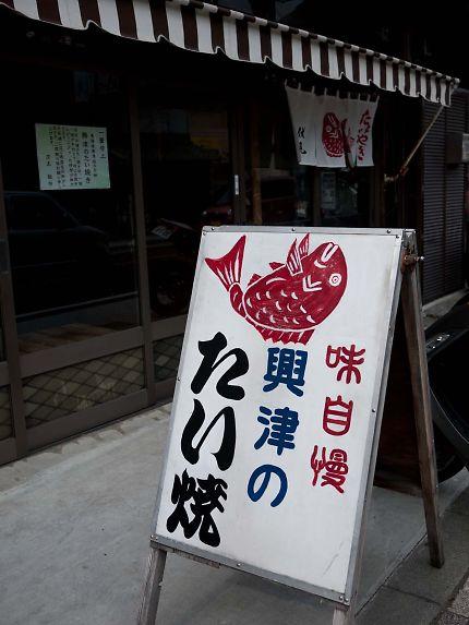 興津のたい焼き屋 店の外観