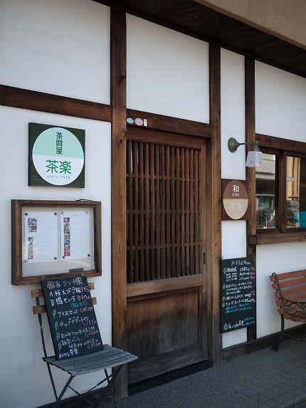 茶問屋 茶楽 店の外観