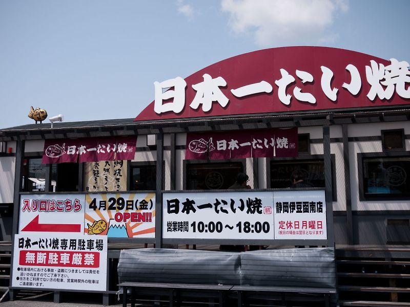 日本一たい焼き 伊豆函南店 店の外観