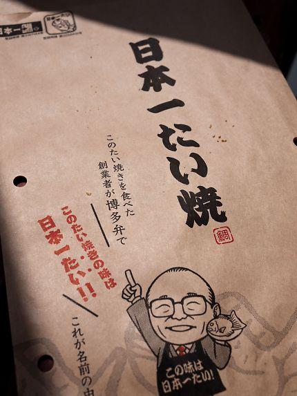 日本一たい焼き 伊豆函南店 袋