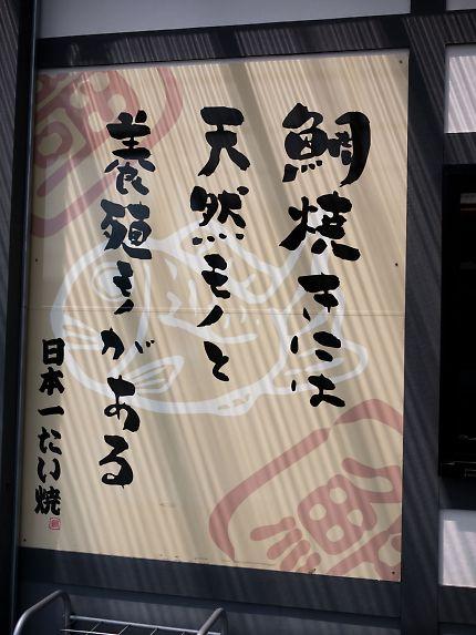 日本一たい焼き 伊豆函南店 看板