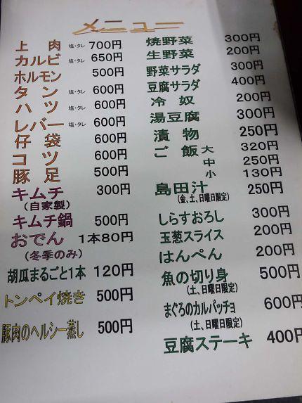 野田屋 メニュー