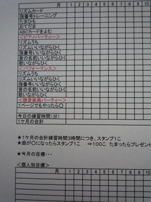 2012_0212_192424-P1030420.jpg