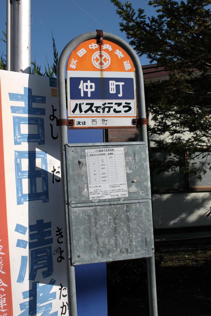秋田中央交通 仲町バス停