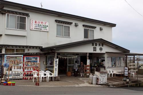 民宿・食堂田中