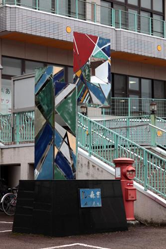 阿仁前田駅前のオブジェと丸ポスト