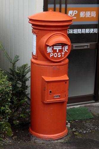 五味堀簡易郵便局前の丸ポスト
