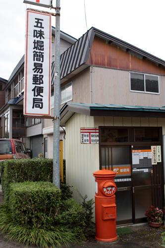 五味堀簡易郵便局と丸ポスト