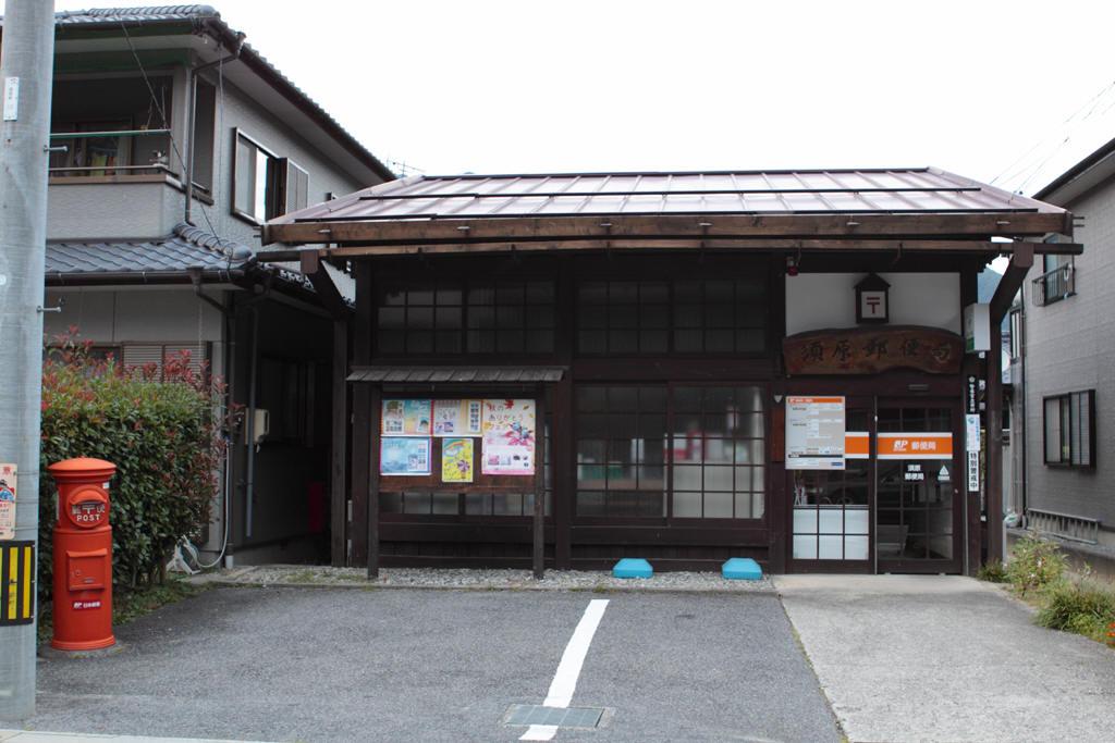 須原郵便局と丸ポスト