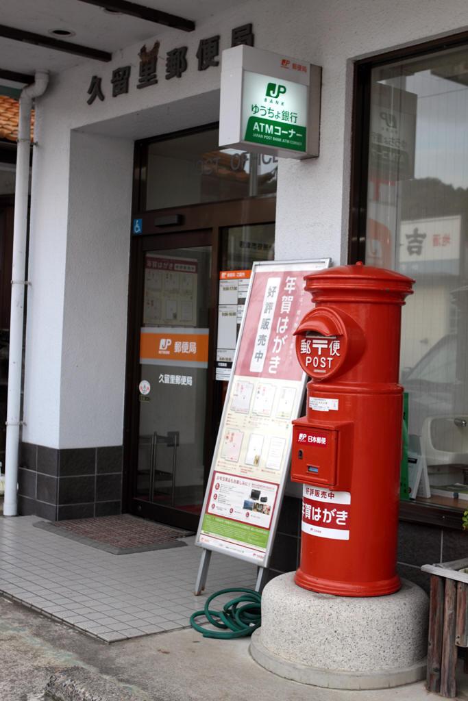 久留里郵便局入口と丸ポスト