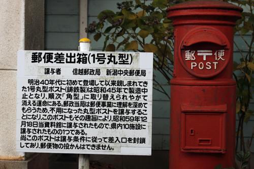 安田民俗資料館の丸ポスト説明板