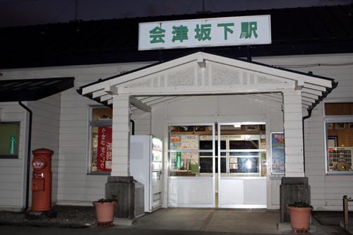 会津坂下駅駅舎入口と丸ポスト