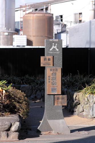 吉原宿 左富士の碑