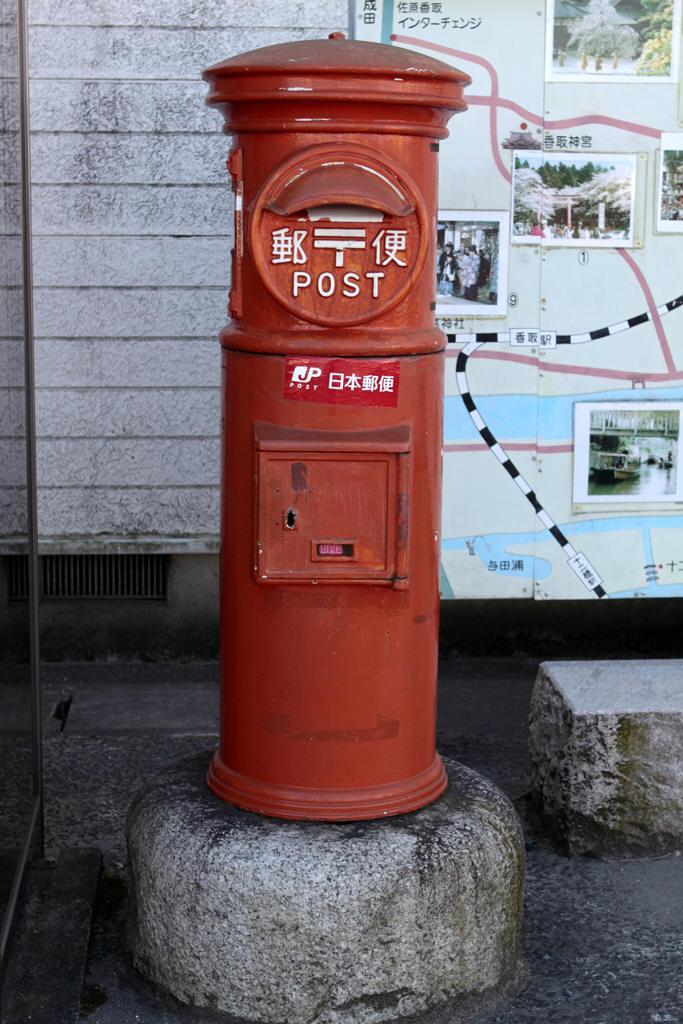 佐原駅前の丸ポスト