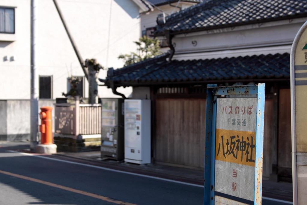 八坂神社バス停と丸ポスト