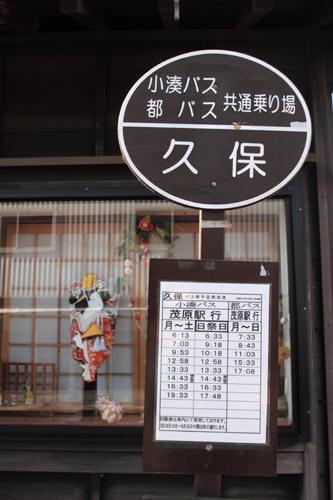 久保停留所の標識