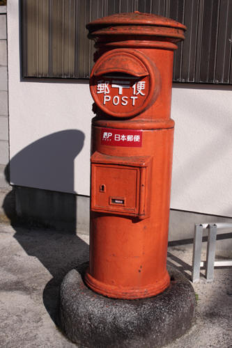 山田郵便局前の丸ポスト 2