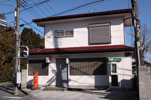 山田郵便局と丸ポスト