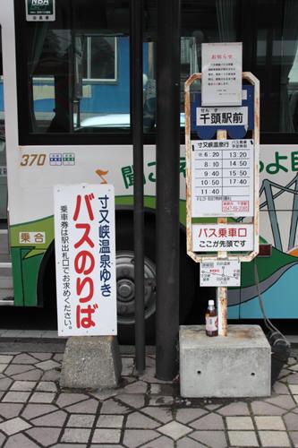 千頭駅前のバス停標識