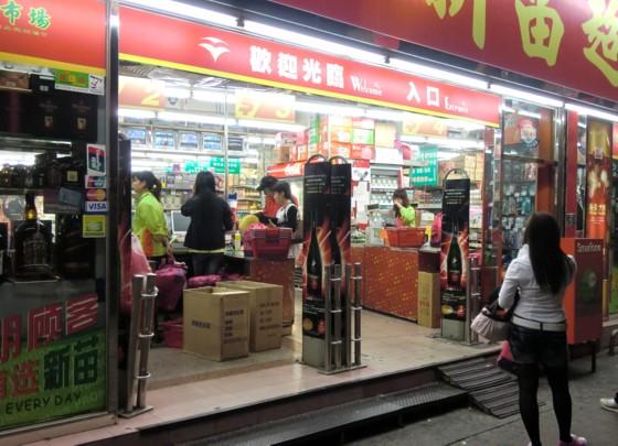 macau supermarket
