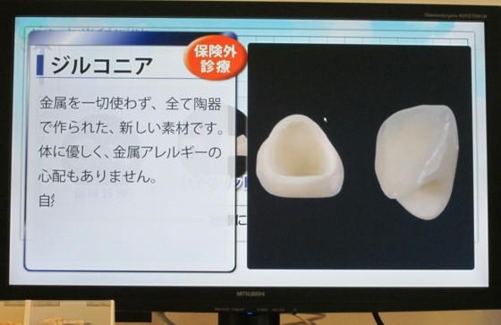 Japanese dentist3
