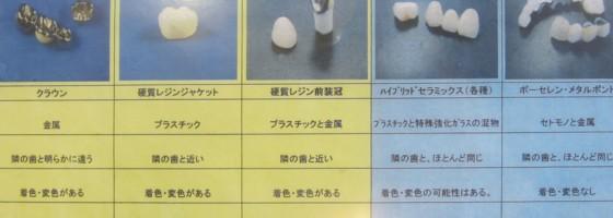 Japanese dentist1
