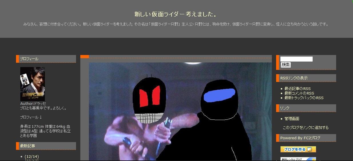 新しい仮面ライダー考えました。