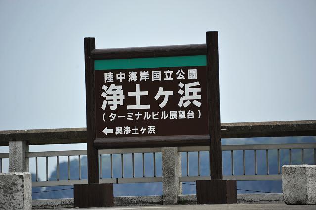 197  浄土ヶ浜