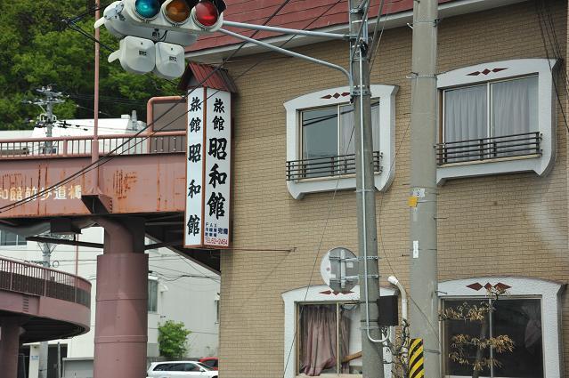 241  昭和館