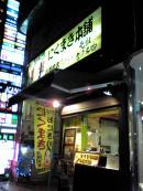nikumaki_convert_20100115003446.jpg