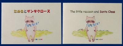 日本語版と英語版