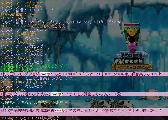 MapleStory 2010-03-19 19-46-12-51