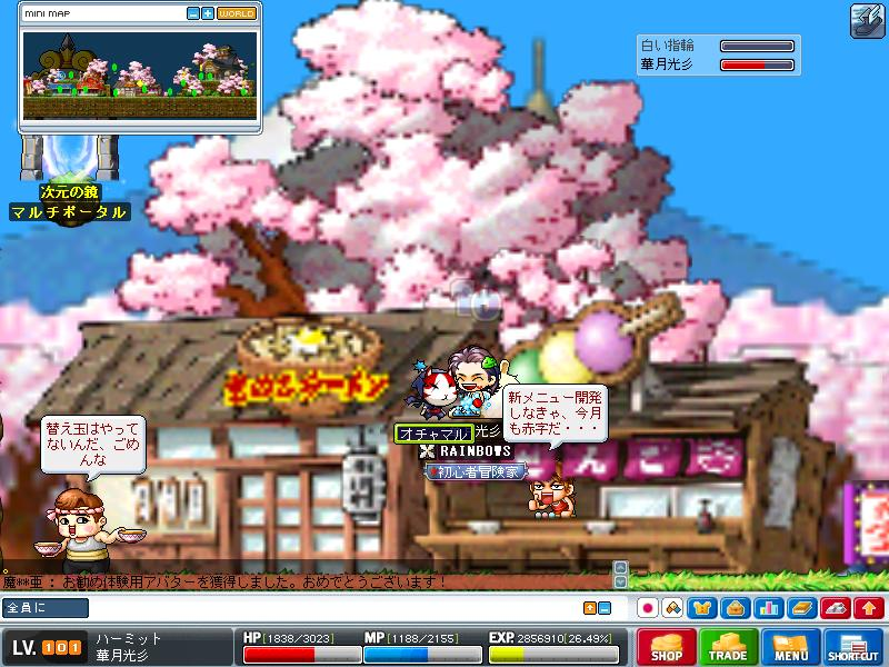 MapleStory 2010-08-11 07-01-48-60