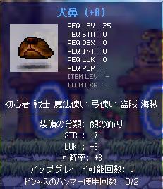 MapleStory 2010-09-21 06-50-44-95